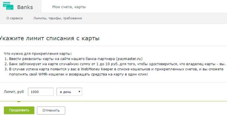 Привязка карты visa mastercard к кошельку webmoney