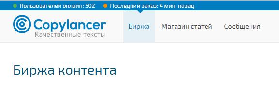 биржа контента копилансер