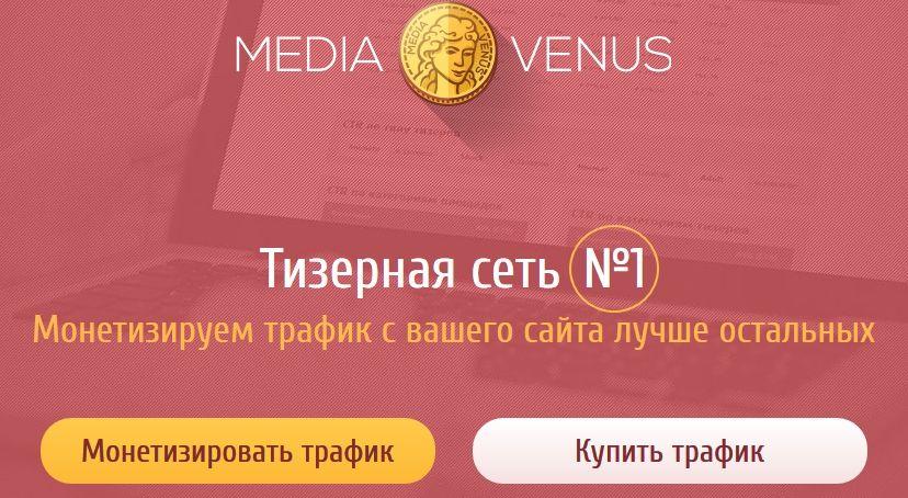 Тизерная сеть Медиа Венус