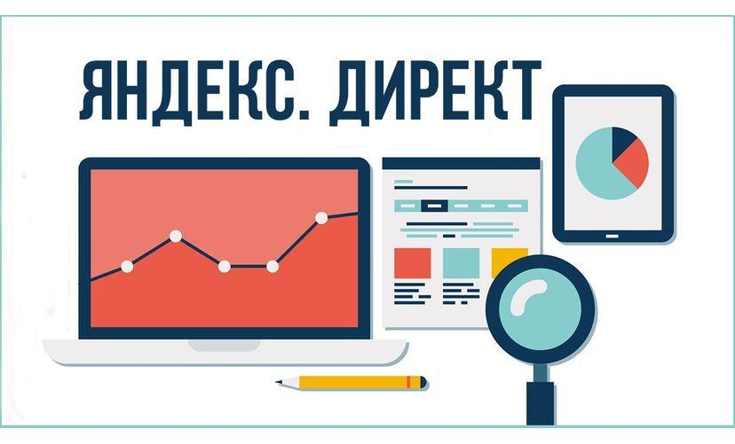 Как заработать на Яндекс.Директ