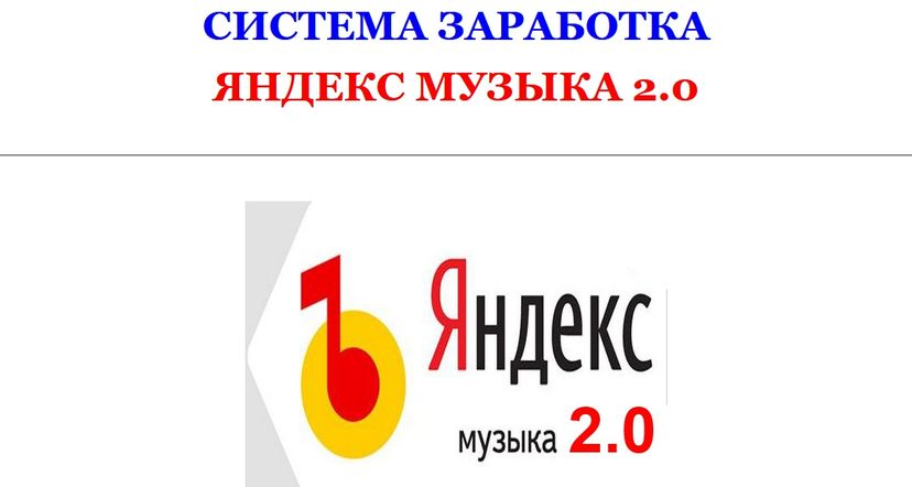 Система заработка Яндекс музыка 2.0