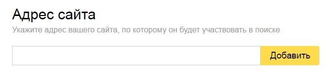 dobavlenie-sajta-v-vebmaster-yandeksa-shag-2