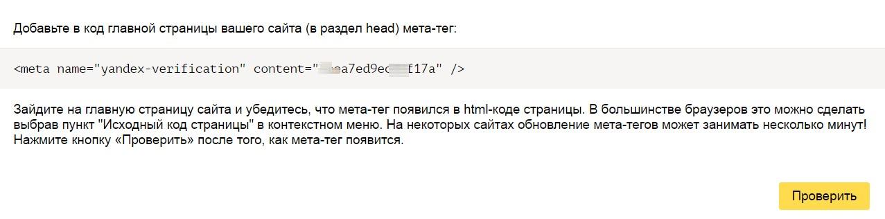 dobavlenie-sajta-v-vebmaster-yandeksa-shag-6