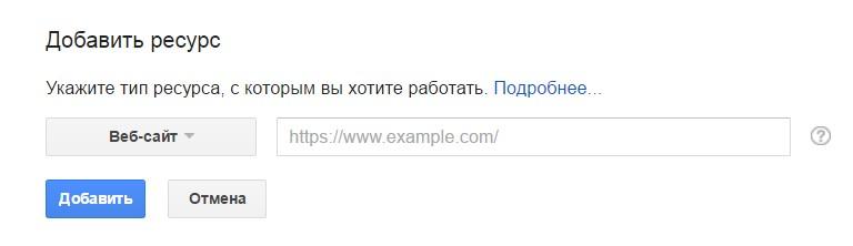 dobavlyaem-sajt-v-vebmaster-google-shag-2