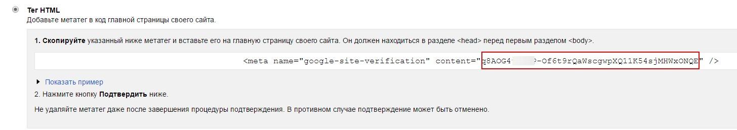 dobavlyaem-sajt-v-vebmaster-google-shag-3
