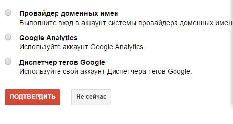 dobavlyaem-sajt-v-vebmaster-google-shag-6