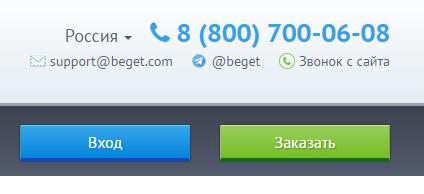 registraciya-sajta-shag-1