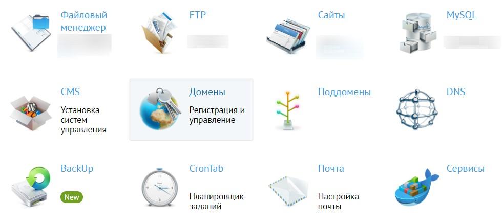 registraciya-sajta-shag-4