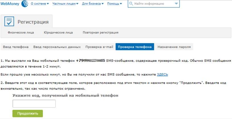 WebMoney - регистрация кошелька