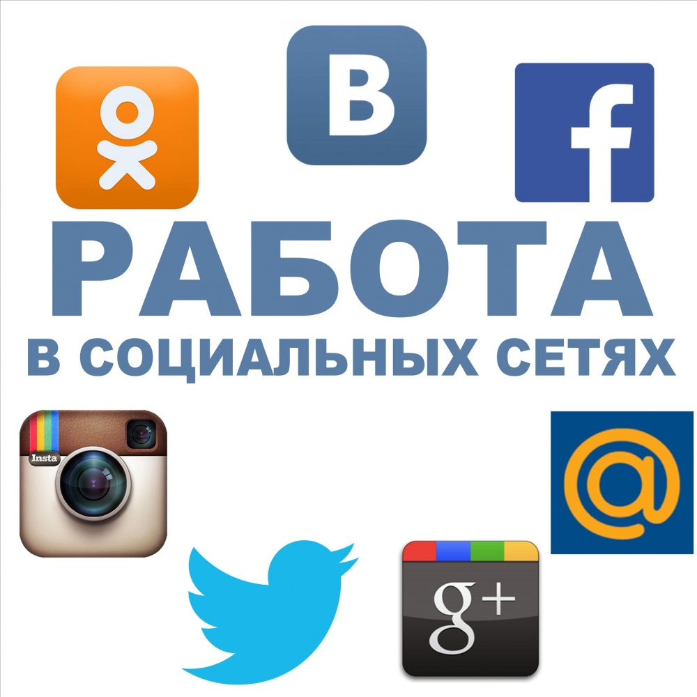 Как найти работу в социальных сетях