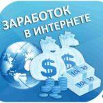 Заработок денег в Интернете на кликах