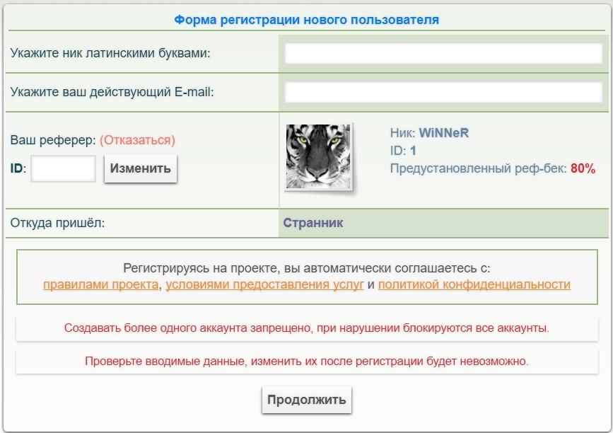 Форма регистрации на Seo-Fast