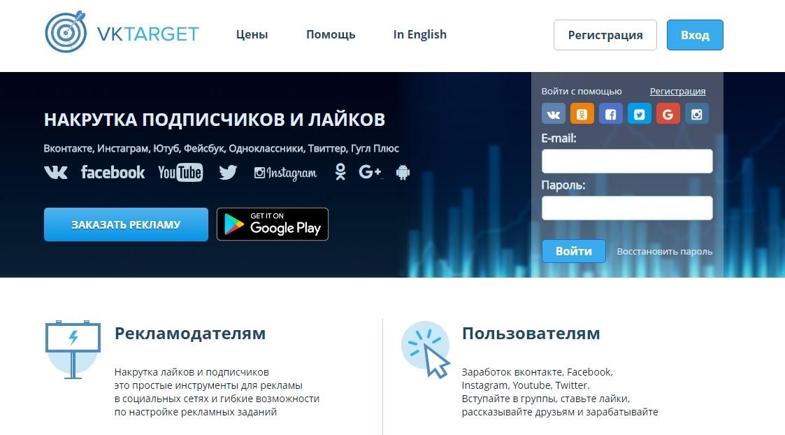 vktarget.ru войти