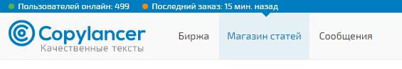 магазин статей копилансер