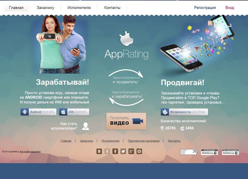 Заработок на скачивании мобильных приложений