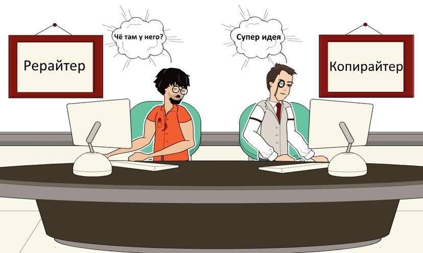 Разница между копирайтером и рерайтером