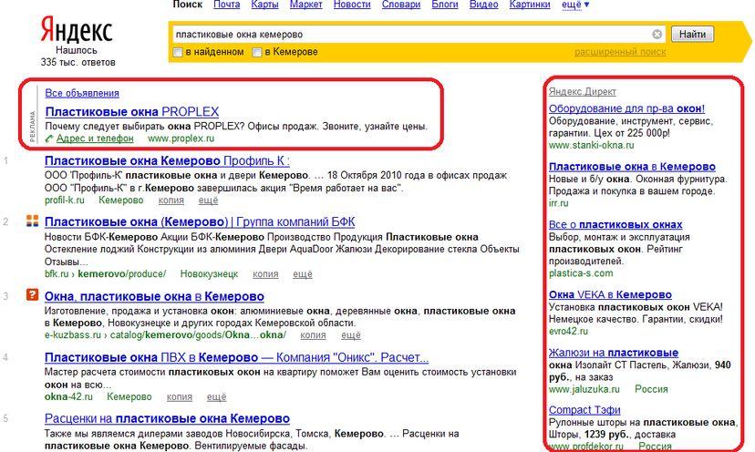 Места размещения контекстной рекламы в поиске