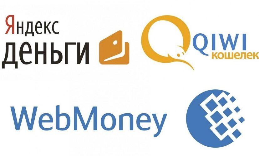 Платежные системы для вывода денег