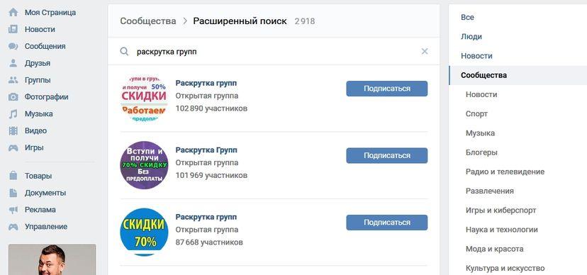 Рейтинг сообществ Вконтакте
