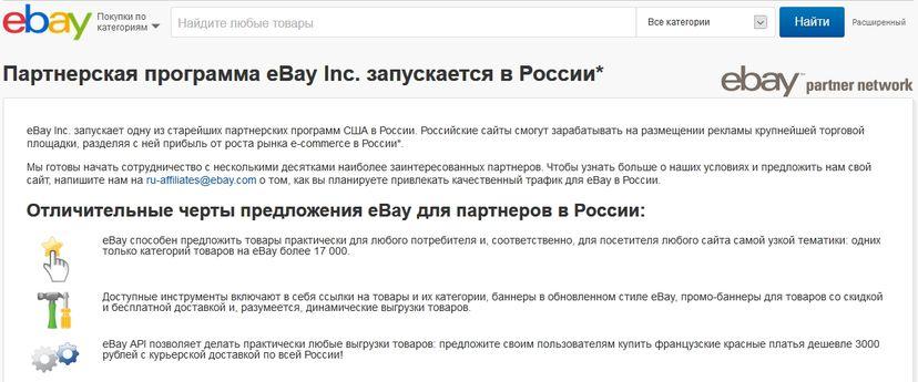 Партнерская программа от eBay