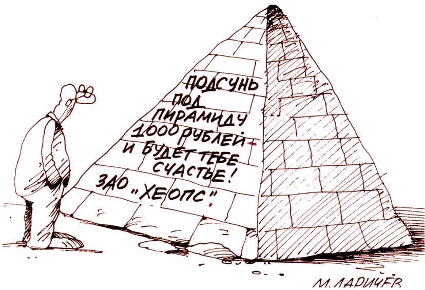 Фмнансовая пирамида