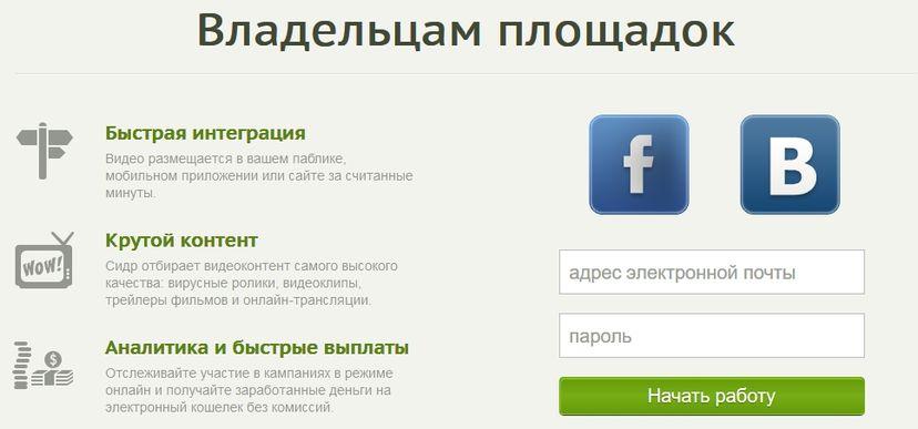 Seedr.ru