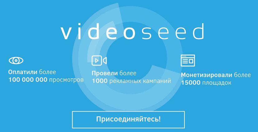 VideoSeed