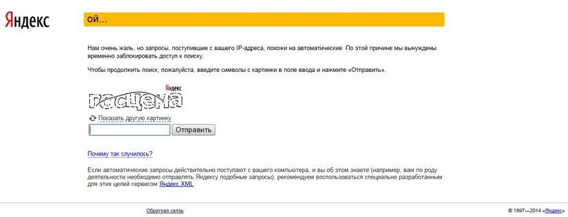 Яндекс капча