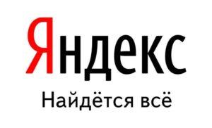 Заработок в Яндексе без вложений