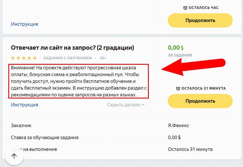 Обучение в Яндекс.Толоке
