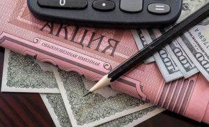 Вложить деньги в ценные бумаги
