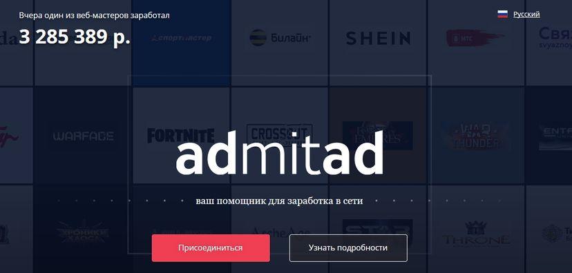Крупнейшая партнерская программа Рунета