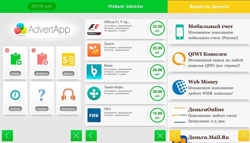 Варианты заработка на приложениях