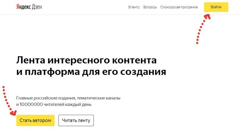 Создание канала на Яндекс Дзен