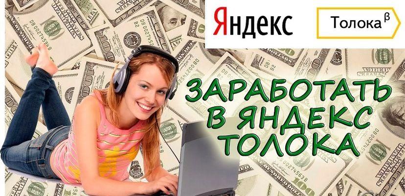 Заработок на просмотре в Яндексе