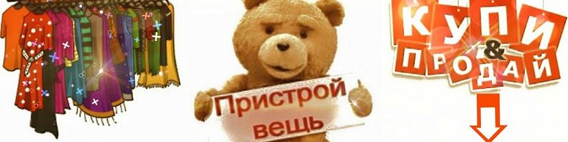Продажа вещей в Одноклассниках