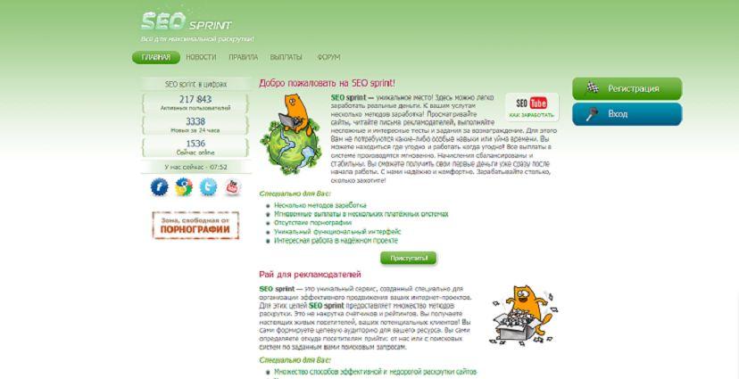 Сервисы для заработка в интернете