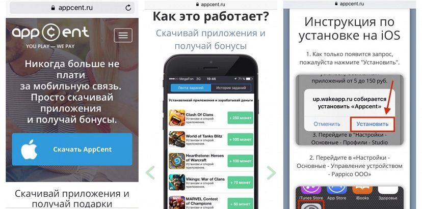 App Cent: сервис для платного скачивания софта