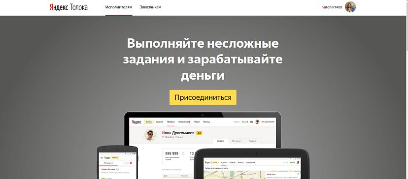 Как заработать на Яндекс Толоке