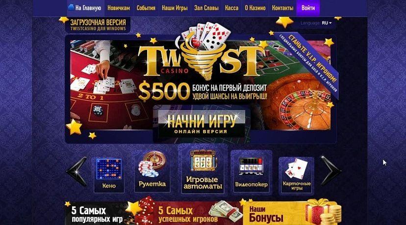 Накрутчики казино скачать карту казино